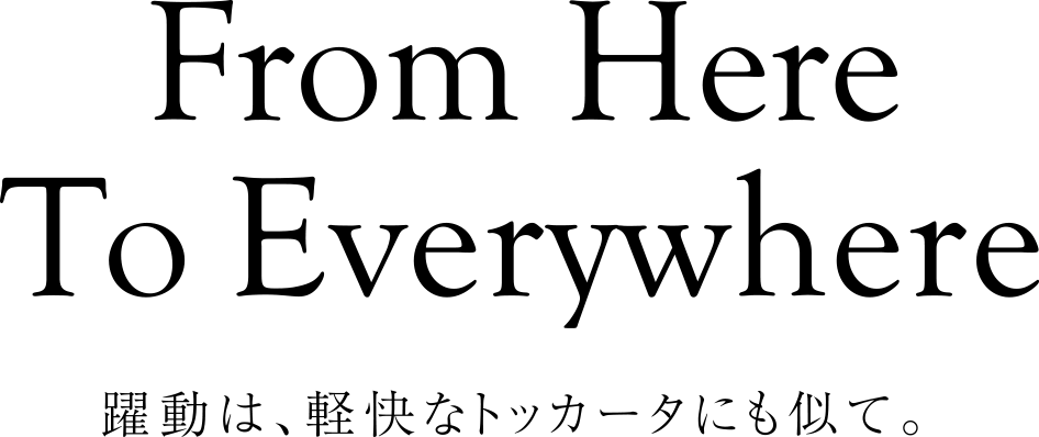 From Here To Everywhere 躍動は、軽快なトッカータにも似て。